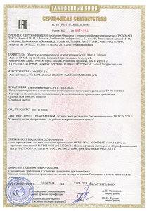 Сертификат взрывозащищенного оборудования