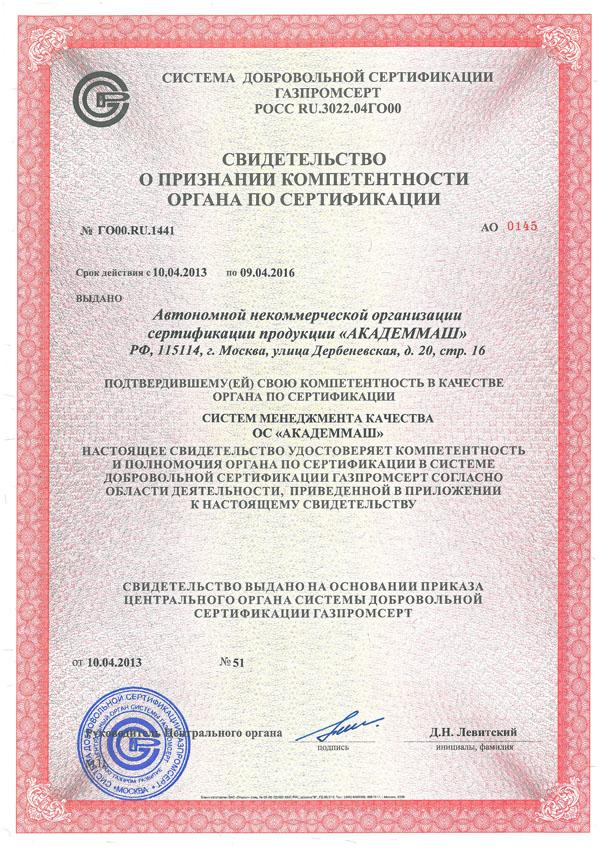 Сертификация газпромсерт в спб задачи и содержание дисциплины метрология, стандартизация, сертификация и аккредитация