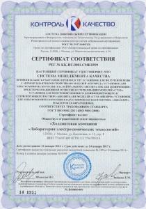 Сертификат СМК ISO